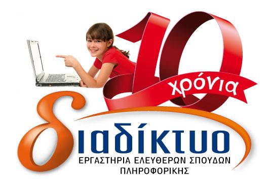 10-years-logo